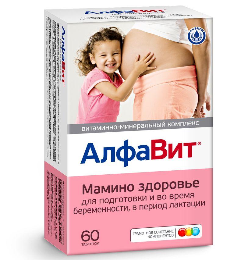 Витамины для беременных - Витамины «Алфавит Мамино здоровье»