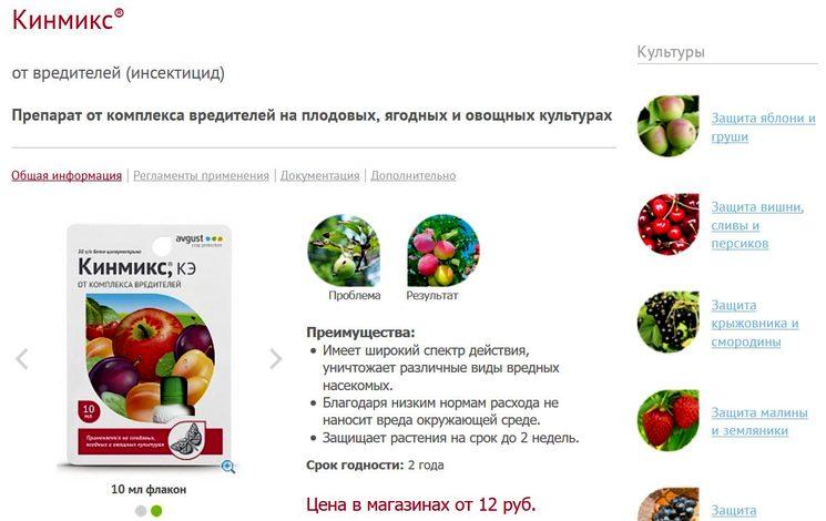 Кинмикс - препарат от комплекса вредителей на плодовых и ягодных культурах