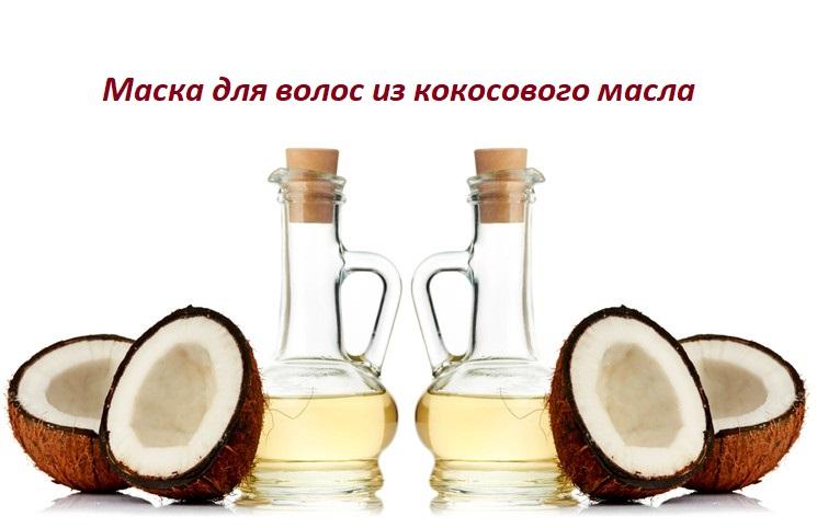 Маска для волос с кокосовым маслом