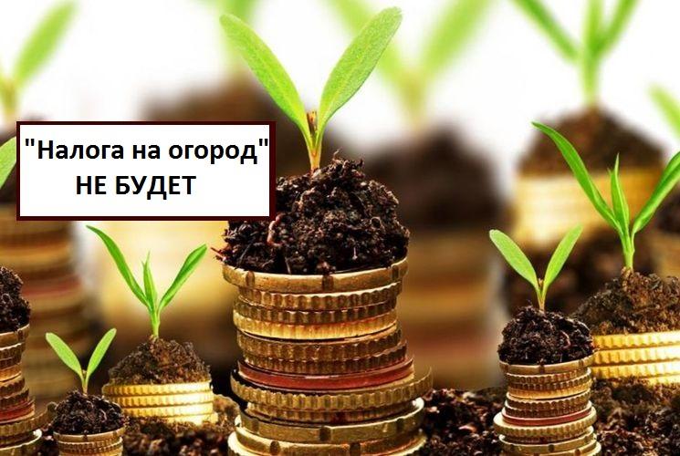 """Налога на огород"" не будет"