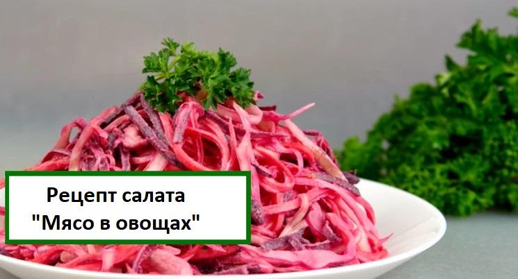"""Рецепт салата """"Мясо в овощах"""""""