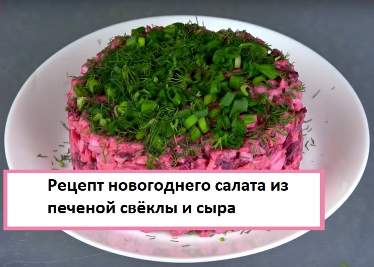 Рецепт новогоднего салата из печеной свёклы и сыра