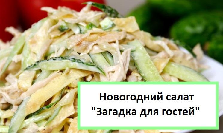 """Рецепт новогоднего салата """"Загадка для гостей"""""""