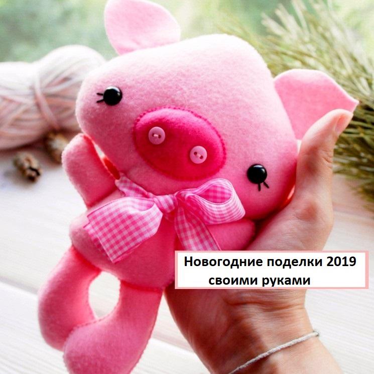 Поделка свинка на новый год