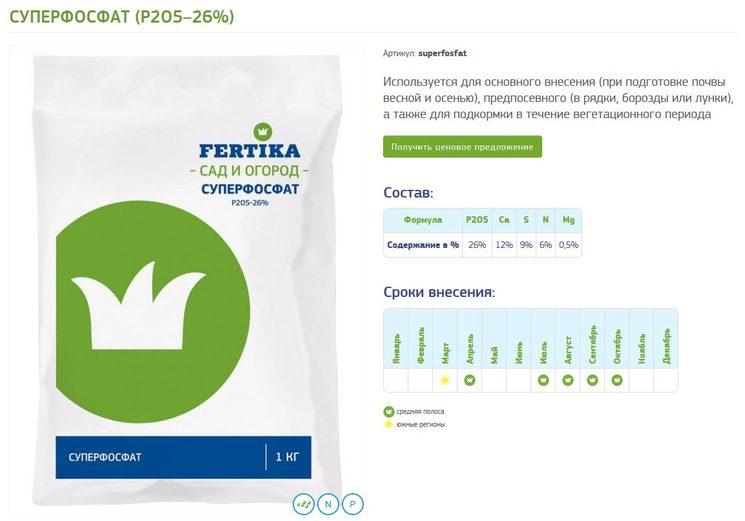 Фертика Суперфосфат P2O5 - 26