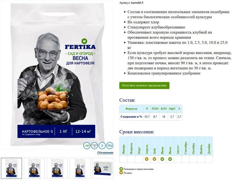 Удобрение Кемира - Фертика картофельная